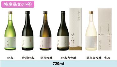 特産品セット4(「北の錦」こだわりの極上酒)