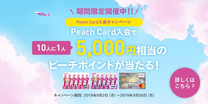 Peach Card入会キャンペーン
