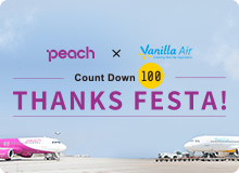 樂桃航空 x 香草航空 Count Down 100, THANKS FESTA