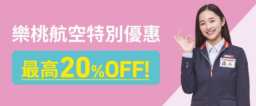 樂桃航空特別優惠最高20%OFF!